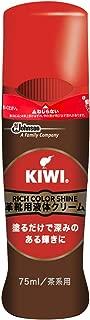 KIWI(キィウィ) 靴用ワックス エリート液体靴クリーム 茶色用 75ml