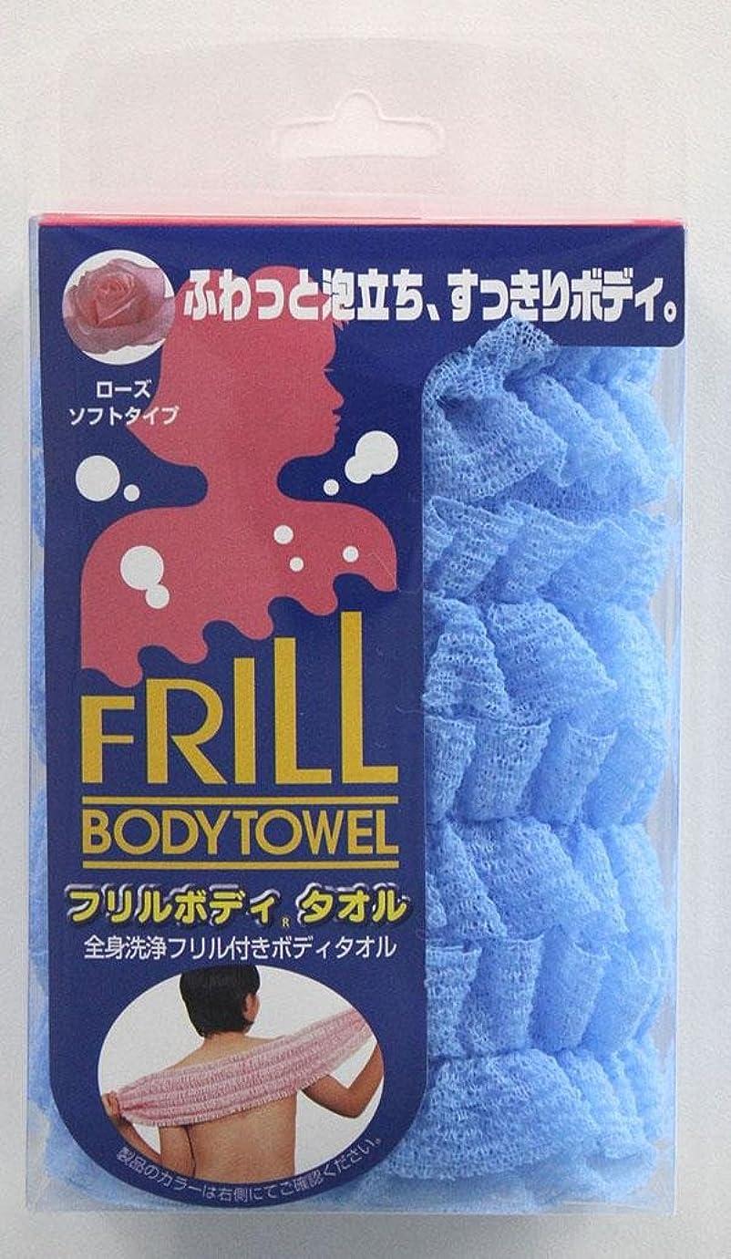 告白寝室を掃除する宙返りアシスト フリルボディ(R)タオルシリーズ(ボリュームアップボディタオル) ローズ ブルー 4273ar