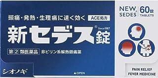 【指定第2類医薬品】新セデス錠 60錠