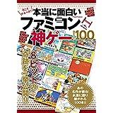 本当に面白いファミコン神ゲー BEST 100