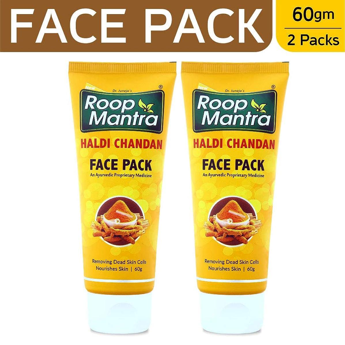 放棄された昇る落胆させるRoop Mantra Haldi Chandan Face Pack, 60g (Pack of 2)
