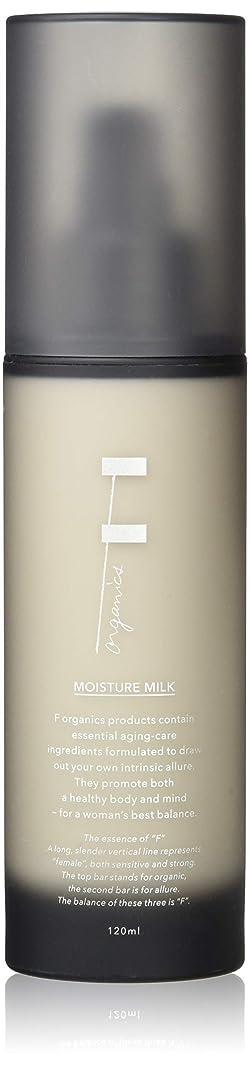 寝室を掃除する息切れ粘液F organics(エッフェオーガニック) モイスチャーミルク 120mL
