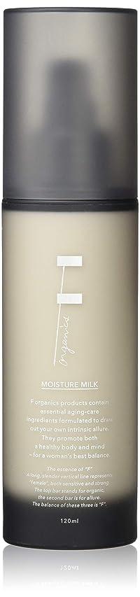 被るモンスター壮大なF organics(エッフェオーガニック) モイスチャーミルク 120ml