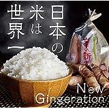 日本の米は世界一 (CD+DVD)