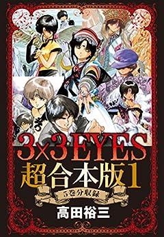 [高田裕三]の3×3EYES 超合本版(1) (ヤングマガジンコミックス)