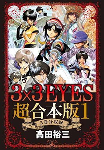 3×3EYES 超合本版(1) (ヤングマガジンコミックス)