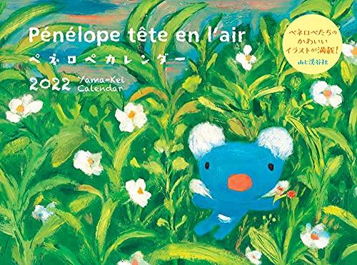 カレンダー2022 ペネロペカレンダー (月めくり・壁掛け) (ヤマケイカレンダー2022)