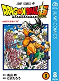 ドラゴンボール超 8 (ジャンプコミックスDIGITAL)