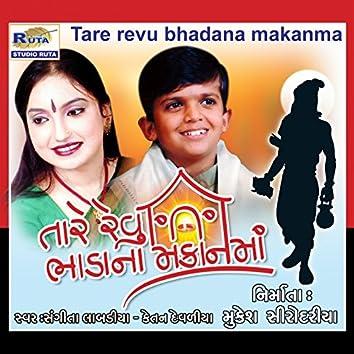 Tare Revu Bhadana Makanma
