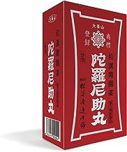 【第3類医薬品】陀羅尼助丸 分包 27包