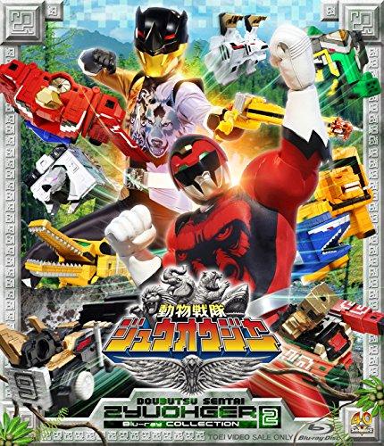 スーパー戦隊シリーズ 動物戦隊ジュウオウジャー Blu‐ray COLLECTION 2 [Blu-ray]
