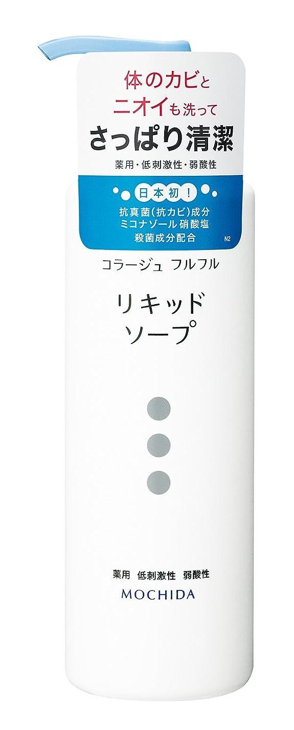 産地哀れな格差コラージュフルフル 液体石鹸 250mL (医薬部外品)