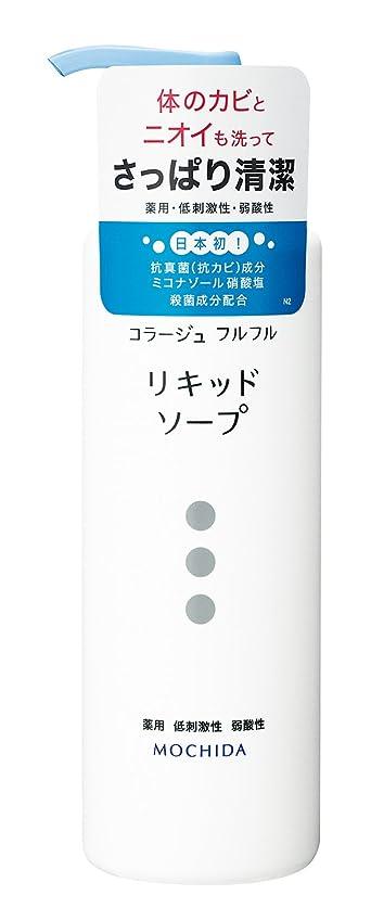 牽引別の理解するコラージュフルフル 液体石鹸 250mL (医薬部外品)