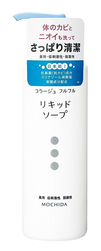 勝利マウスピースパウダーコラージュフルフル 液体石鹸 250mL (医薬部外品)