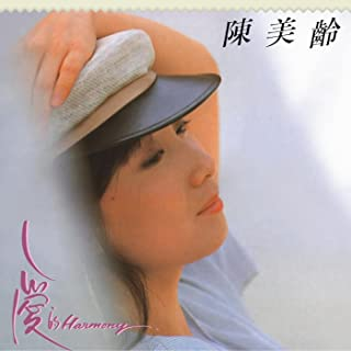 Ai De Harmony (Capital Artists 40th Anniversary Series)