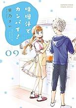 表紙: 味噌汁でカンパイ!(9) (ゲッサン少年サンデーコミックス) | 笹乃さい