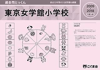 過去問とっくん2019年度 東京女学館小学校
