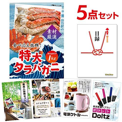 特大タラバガニ1kg(ボイルタイプ)タラバ蟹[おまかせ景品5点セット] 目録&A3パネル付