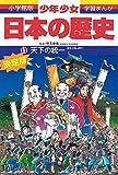 日本の歴史 天下の統一: 安土・桃山時代 (小学館版 学習まんが―少年少女日本の歴史)