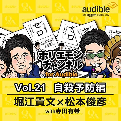 ホリエモンチャンネル for Audible-自殺予防編- | 堀江 貴文