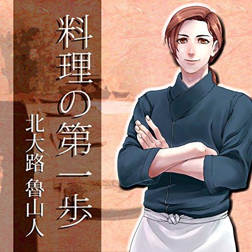 イケメン料理人シリーズ「料理の第一歩」 | 北大路 魯山人