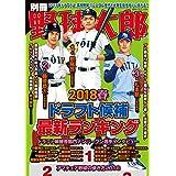 別冊野球太郎 2018春 ドラフト候補最新ランキング (廣済堂ベストムック 386)