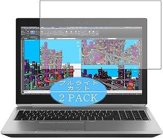 2枚 VacFun ブルーライトカット フィルム , HP ZBook 17 G5 / 17 G6 17.3インチ 向けの ブルーライトカットフィルム 保護フィルム 液晶保護フィルム(非 ガラスフィルム 強化ガラス ガラス )