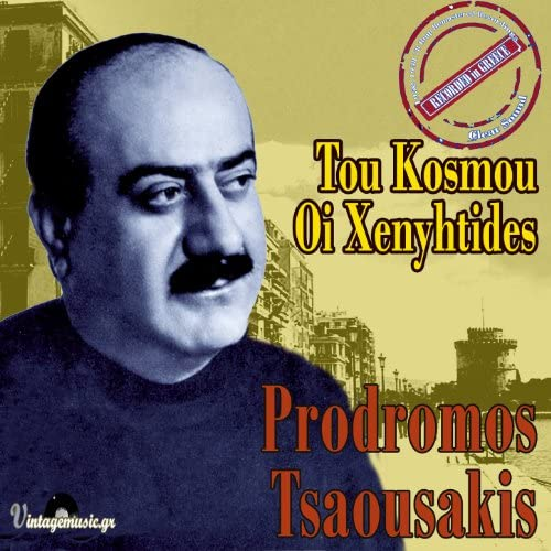Prodromos Tsaousakis