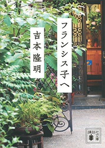フランシス子へ (講談社文庫)