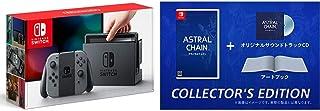 Nintendo Switch 本体 (ニンテンドースイッチ) 【Joy-Con (L) / (R) グレー】 + ASTRAL CHAIN COLLECTOR'S EDITION(アストラル チェイン コレクターズ エディション) -Switch セット