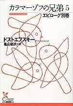 表紙: カラマーゾフの兄弟5~エピローグ別巻~ (光文社古典新訳文庫) | 亀山 郁夫