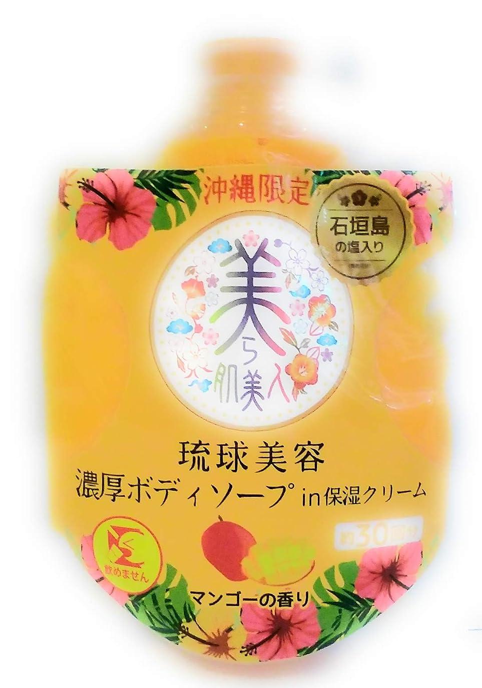 刺す近所の波紋沖縄限定 美ら肌美人 琉球美容濃厚ボディソープin保湿クリーム マンゴーの香り