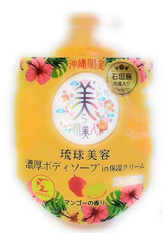 論理的挑発する周り沖縄限定 美ら肌美人 琉球美容濃厚ボディソープin保湿クリーム マンゴーの香り