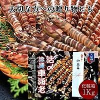 車えび 生【活〆冷凍】車海老 1kg(30~44尾)熊本県天草産 維和島 車エビ 急速冷凍 養殖場直送 刺身 新鮮 クルマエビ