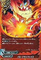 バディファイトDDD(トリプルディー) バル・クライマックス(ホロ仕様)/放て!必殺竜/シングルカード/D-BT01/0056