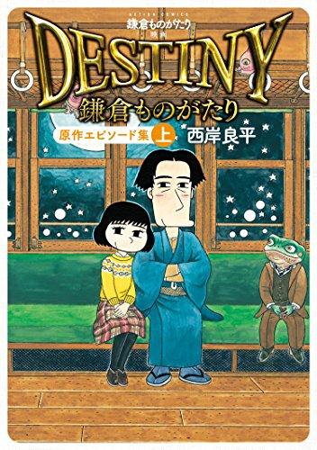 鎌倉ものがたり 映画「DESTINY鎌倉ものがたり」原作エピソード集 : 上 (アクションコミックス)