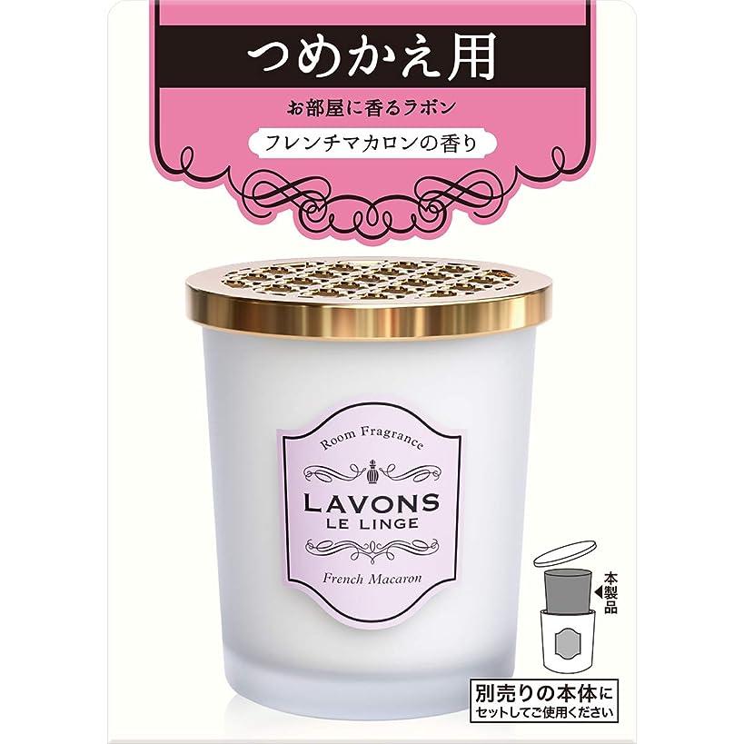 リップ浸透する反抗ラボン 部屋用 芳香剤 フレンチマカロン 詰め替え 150g