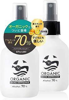 ToyLaBO ハンドリフレッシュナー 2本セット オーガニックアルコール70% 除菌スプレー 日本製