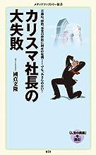 表紙: カリスマ社長の大失敗 (メディアファクトリー新書) | 國貞 文隆