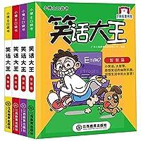 小博士口袋书系列 笑话大王(4册)