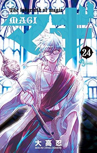 マギ (24) (少年サンデーコミックス)