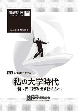 情報処理2015年4月号別刷「《特集》私の大学時代─新世界に踏み出す皆さんへ─」
