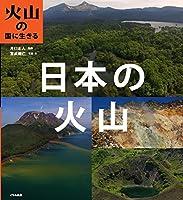 日本の火山 (火山の国に生きる)