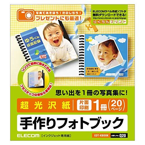 エレコム フォトブック 手作りキット 超光沢紙 片面印刷 1冊 20ページ 【日本製】 お探しNo:Q20 EDT-KBOOK ホワイト