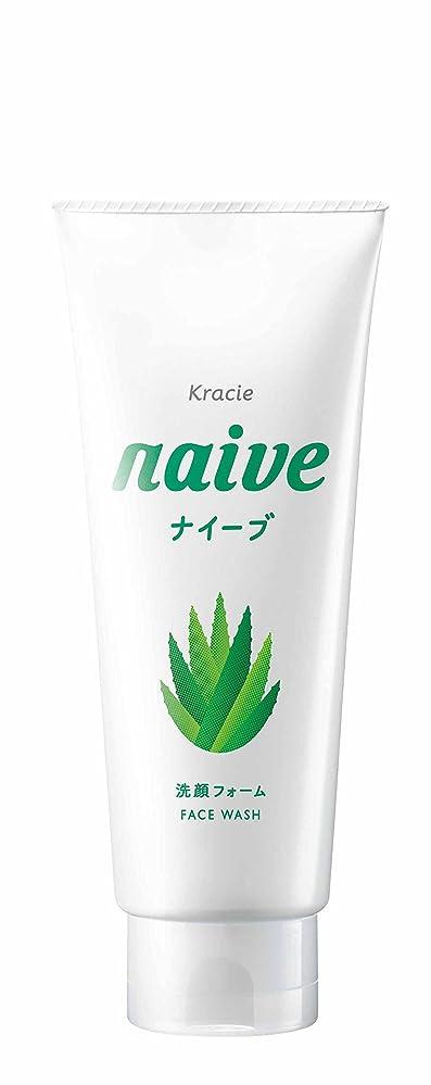 激怒明るくする服を洗うナイーブ 洗顔フォーム (アロエエキス配合) 130g