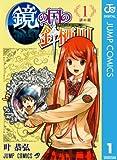 鏡の国の針栖川 1 (ジャンプコミックスDIGITAL)