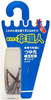 WAKI あなたも傘職人 つゆ先 剣先型 ブロンズ US-003