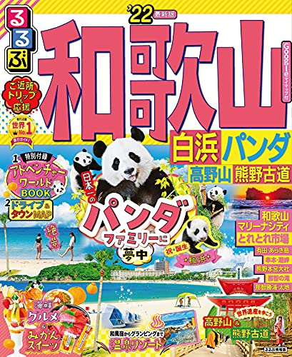 るるぶ和歌山 白浜 パンダ 高野山 熊野古道'22 (るるぶ情報版(国内))
