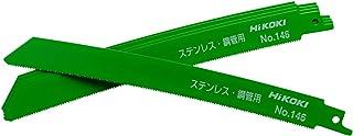HiKOKI(ハイコーキ) 旧日立工機 湾曲セーバーソーブレード No.146 全長200mm 18山/インチ 5枚入 2mm以下ステンレス管材 0032-2606