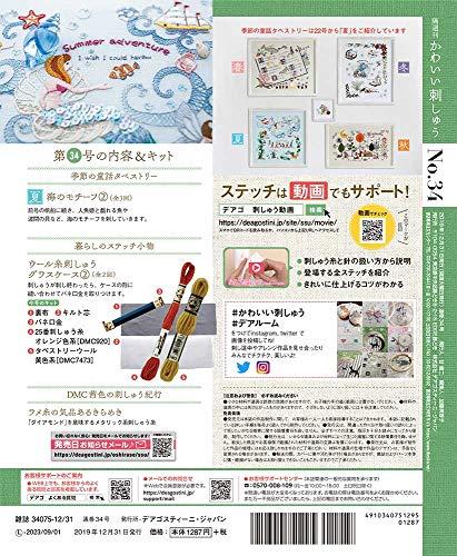 『かわいい刺しゅう 34号 [分冊百科] (キット付)』のトップ画像
